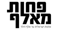 לוגו פחות מאלף