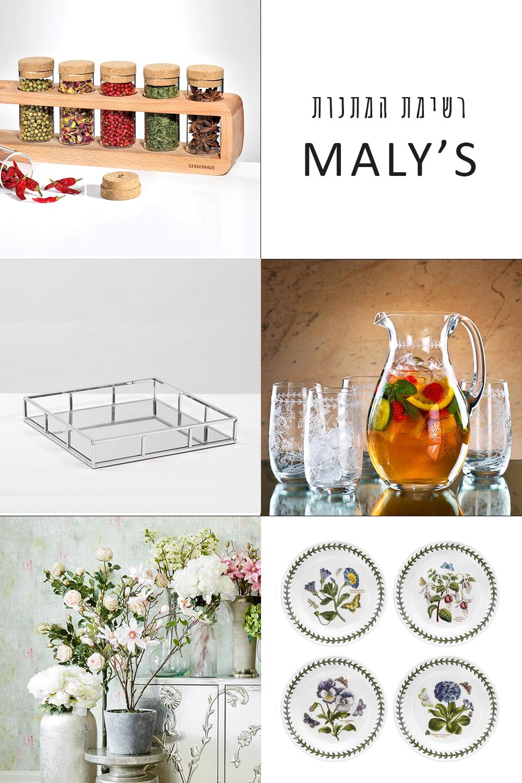 malys רשימת המתנות